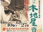 「糸魚川の木地屋資料」糸魚川市歴史民俗資料館・相馬御風記念館