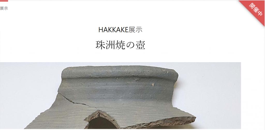 「HAKKAKE展示 珠洲焼の壺」十日町市博物館