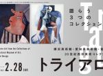 トライアローグ:横浜美術館・愛知県美術館・富山県美術館 20世紀西洋美術コレクション」横浜美術館