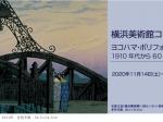 「トヨコハマ・ポリフォニー:1910年代から60年代の横浜と美術」横浜美術館
