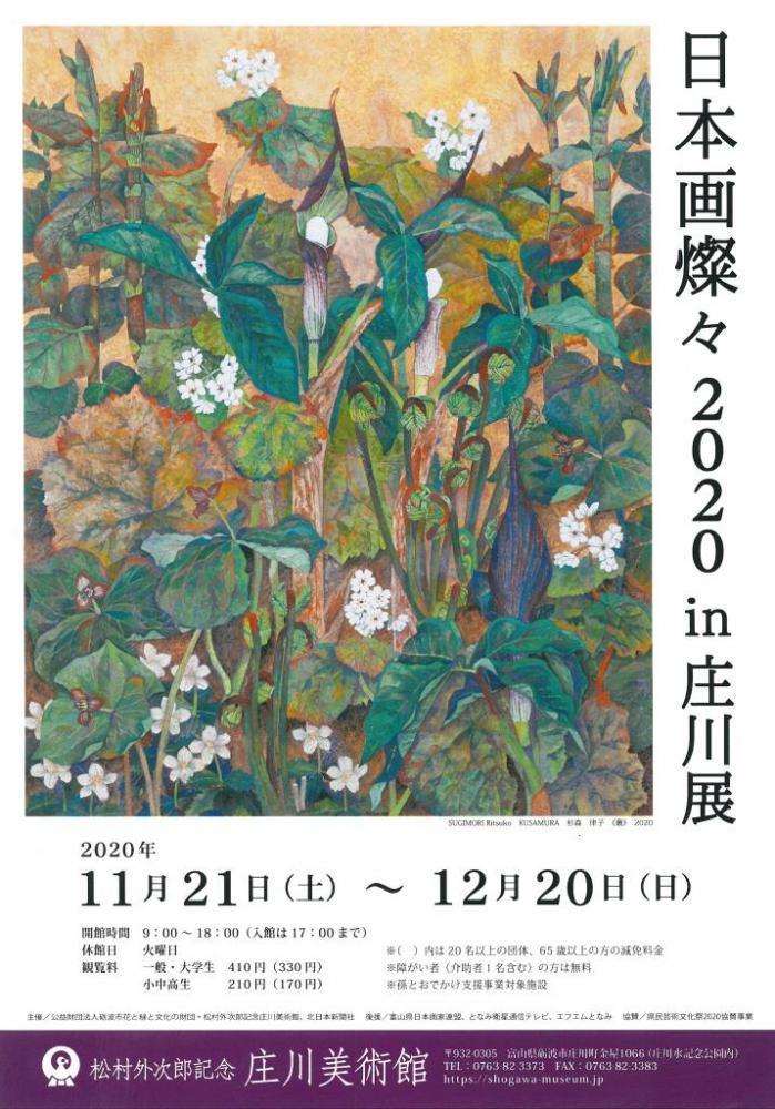 企画展「日本画 燦々—2020in庄川展—」松村外次郎記念庄川美術館