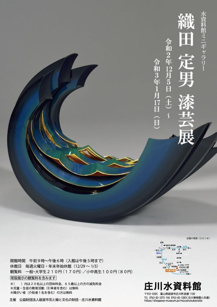 企画展「織田定男 漆芸展」庄川水資料館