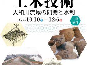 「発掘された土木技術 大和川流域の開発と水制」大阪府立狭山池博物館