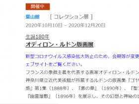 「フランシス・ベーコン バリー・ジュール・コレクションによる」神奈川県立近代美術館 葉山