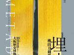 「埋忠〈UMETADA〉 桃山刀剣界の雄」大阪歴史博物館