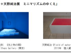 「倉重光則+天野純治展 ミニマリズムのゆくえ」横須賀美術館