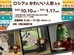 「チェブラーシカとロシアのかわいい人形たち」横浜人形の家
