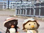 「東京トガリ、ヨコハマやてきたよ!」横浜人形の家