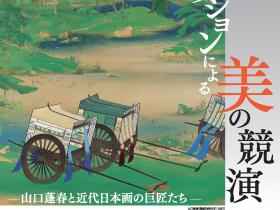 「秘蔵コレクションによる美の競演 —山口蓬春と近代日本画の巨匠たち—」山口蓬春記念館