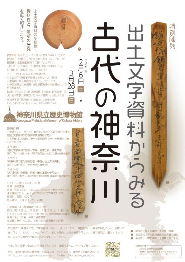 「出土文字資料からみる古代の神奈川」神奈川県立歴史博物館