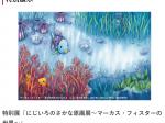 特別展「にじいろのさかな原画展~マーカス・フィスターの世界~」神戸ファッション美術館