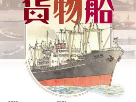 「1960竣工 高度経済成長期を支えた貨物船」日本郵船歴史博物館