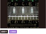 「米谷健+ジュリア展 だから私は救われたい」角川武蔵野ミュージアム