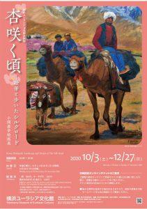 企画展「杏咲く頃—絵筆と歩いたシルクロード 小間嘉幸絵画展」横浜ユーラシア文化館