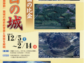 「戦国の比企 境目の城」埼玉県立嵐山史跡の博物館