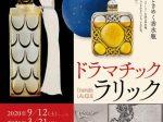 開館15周年「ルネ・ラリック生誕160年 ドラマチック・ラリック —想いをかたちに ときめく香水瓶—」箱根ラリック美術館
