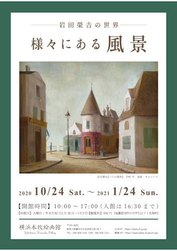 「岩田榮吉の世界 様々にある風景」横浜本牧絵画館