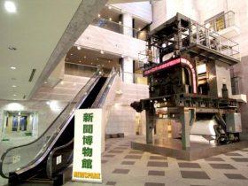 日本新聞博物館-横浜市-神奈川県