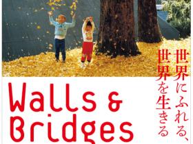 企画展「Walls & Bridges 世界にふれる、世界を生きる Walls & Bridges ― Touching the World, Living the World」東京都美術館