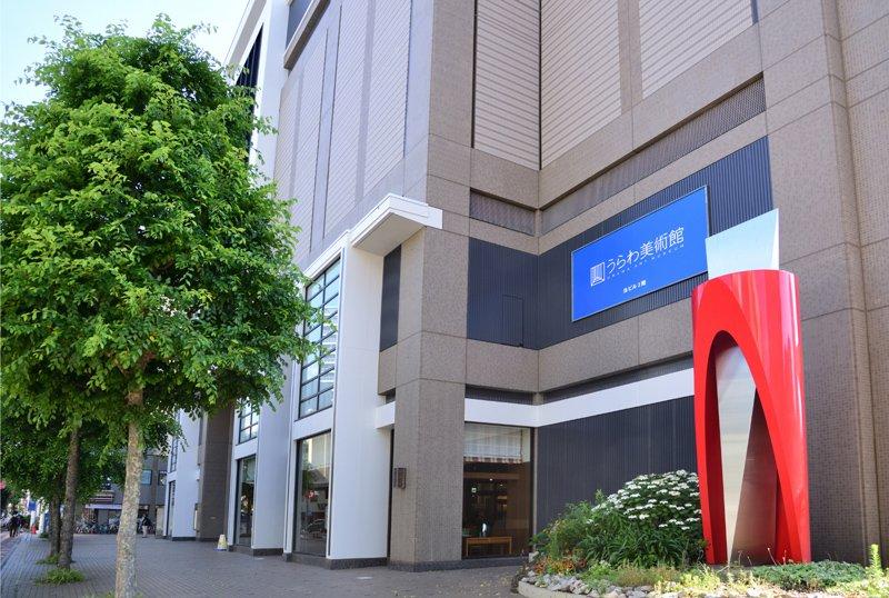 うらわ美術館-さいたま市-埼玉県