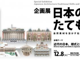 「日本のたてもの —自然素材を活かす伝統の技と知恵」国立科学博物館