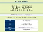 特集展示「蒐集家・高島唯峰―明治期考古学の遺産―」大阪歴史博物館