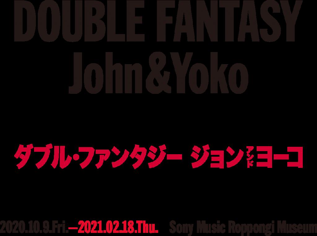 「DOUBLE FANTASY – John & Yoko(ダブル・ファンタジー ジョン アンド ヨーコ)」ソニーミュージック六本木ミュージアム