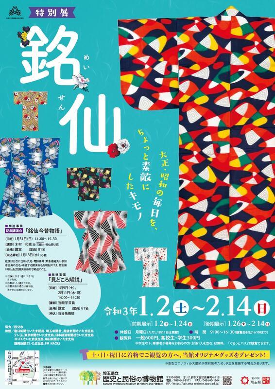 「銘仙」埼玉県立歴史と民俗の博物館