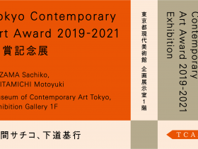 「Tokyo Contemporary Art Award 2019-2021 受賞記念展」トーキョーアーツアンドスペース本郷