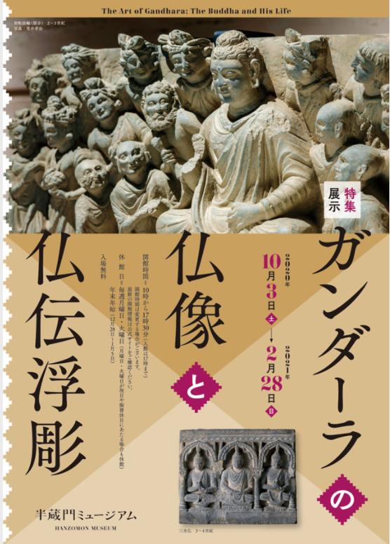 特集展示「ガンダーラの仏像と仏伝浮彫」半蔵門ミュージアム
