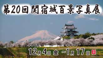「第20回関宿城百景写真展」千葉県立関宿城博物館