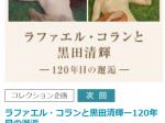 「ラファエル・コランと黒田清輝―120年目の邂逅」ポーラ美術館