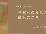 「日本画コレクション 自然へのまなざし—絵とこころ」BBプラザ美術館