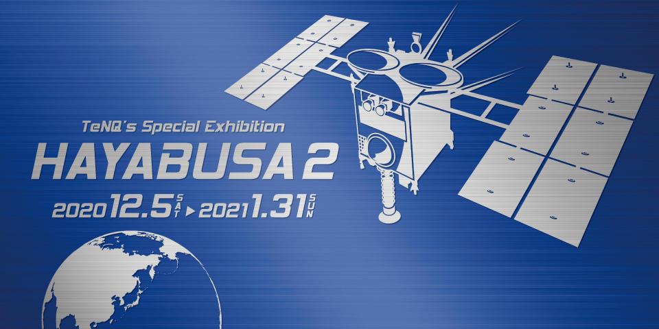 TeNQ's Special Exhibition「HAYABUSA2」宇宙ミュージアムTeNQ