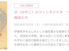 「京(みやこ)のファンタジスタ ~若冲と同時代の画家たち」福田美術館