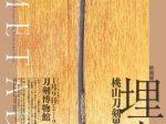 「埋忠桃山刀剣界の雄」刀剣博物館