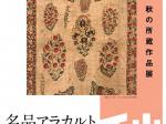 秋の所蔵作品展 名品アラカルト」広島県立美術館