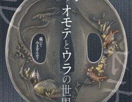 「日本刀オモテとウラの世界」刀剣博物館