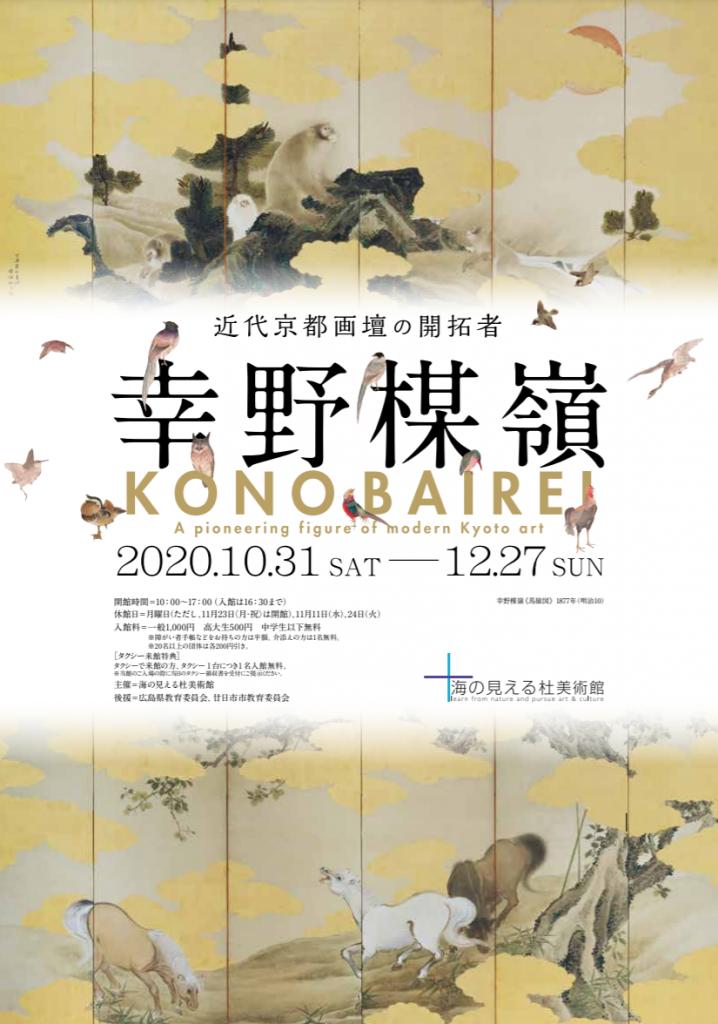 「近代京都画壇の開拓者 幸野楳嶺」海の見える杜美術館