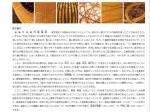 「冬季所蔵品展「福山の工芸―門田篁玉・祐一父子の竹工芸を中心に―」ふくやま美術館