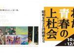 「わが青春の上杜会—昭和を生きた洋画家たち—」神戸市立小磯記念美術館