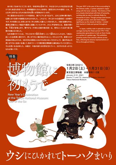 「博物館に初もうで ウシにひかれてトーハクまいり」東京国立博物館