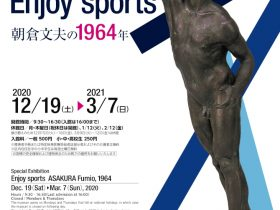 「Enjoy sports 朝倉文夫の1964年」朝倉彫塑館