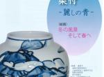 「染付 麗しの青」三木美術館
