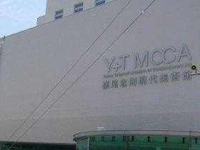 横尾忠則現代美術館-灘区-神戸市-兵庫県