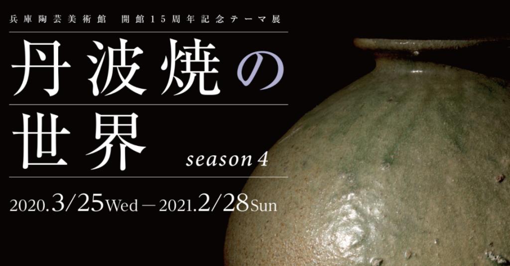「丹波焼の世界 season4」兵庫陶芸美術館