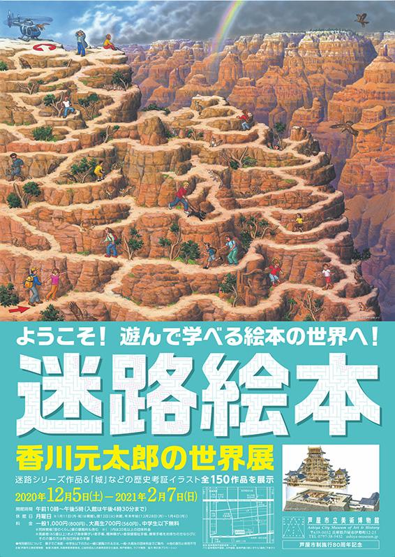「迷路絵本 香川元太郎の世界展」芦屋市立美術博物館