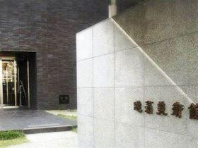 逸翁美術館-栄本町-池田市-大阪府