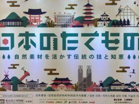 特別展「日本のたてもの―自然素材を活かす伝統の技と知恵」東京国立博物館
