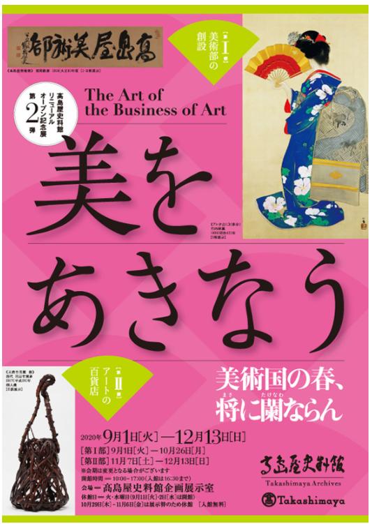 「リニュ-アルオ-プン記念展 第2弾 美をあきなう」高島屋史料館